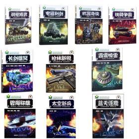 全新 正版  新兵器大观园丛书(10册)  朱如华  贾莉 著  安徽教育出版社