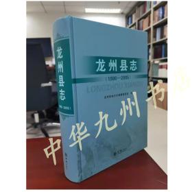 全新 现货 龙州县志1986-2005  方志出版社