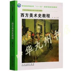 全新 正版 普通高等-西方美术史教程  陕西人民美术出版社