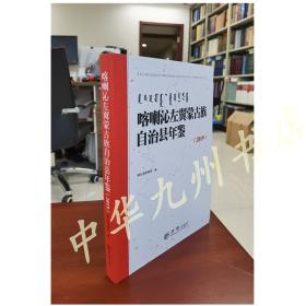 全新 现货 喀喇沁左翼蒙古族自治县年鉴2019  方志出版社