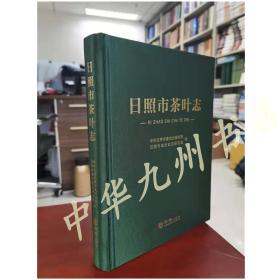 全新 现货 日照市茶叶志   方志出版社