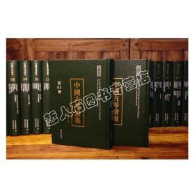 全新 正版   中国古琴谱集     古琴文献研究室 编   西泠印社出版社