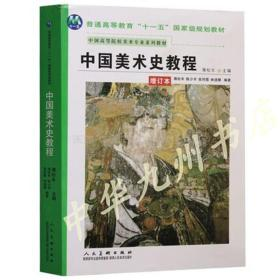 全新 正版 普通高等-中国美术史教程  陕西人民美术出版社