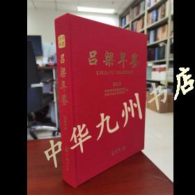 全新 现货 吕梁年鉴2018  方志出版社