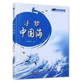 全新 正版 寻梦中国海 李明春 著  安徽教育出版社