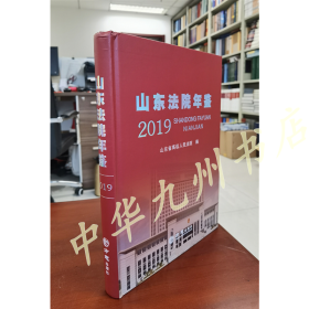 全新 现货 山东法院年鉴2019   方志出版社