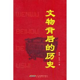 全新 正版 文物背后的历史  黄黎 陈明  安徽教育出版社