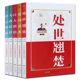 全新 正版 中华道德楷模丛书(5册)  安徽教育出版社