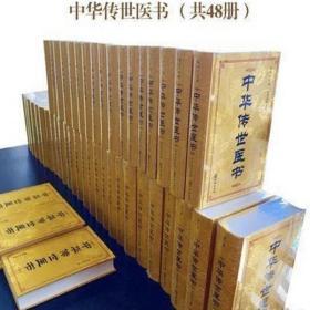 全新 正版中华传世医书(共48册精装)9787513124614 开明出版社