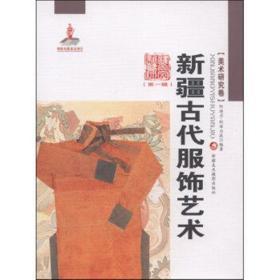 新疆艺术研究(第一辑·美术研究卷)-新疆古代服饰艺术