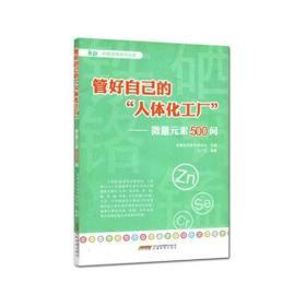 全新 正版   微量元素500问  王广仪编著 安徽教育出版社