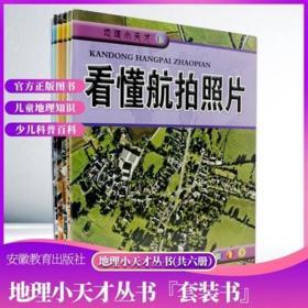 全新 正版 地理小天才丛书-掌握调查方法/规划未来/看懂地图等6册   安徽教育出版社