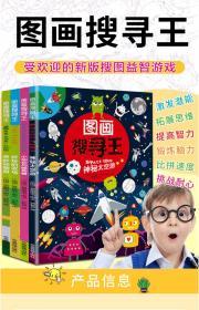 图画搜寻王-小仙女与独角兽+好玩的农场+奇妙动物园+神秘太空游(共4册)  适合孩子的视觉益智游戏书