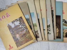 旅行家杂志 1955年10册 (缺3、12期)
