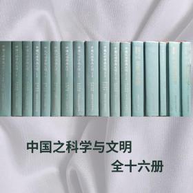 中国之科学与文明(全十六册) 【 陈立夫赠书 】