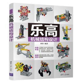 乐高机械结构设计