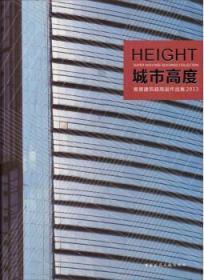 城市高度-奥意建筑超高层作品集2013 9787112155088 周栋良 中国建筑工业出版社 蓝图建筑书店