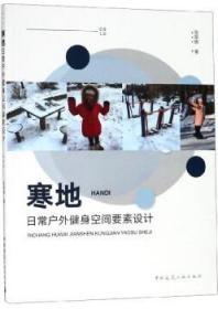 寒地日常户外健身空间要素设计 9787112235148 张翠娜 中国建筑工业出版社 蓝图建筑书店