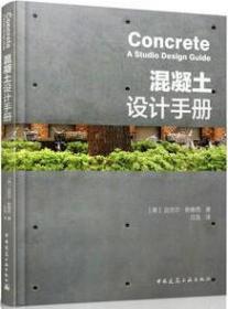 混凝土设计手册 9787112231881 迈克尔·斯泰西 中国建筑工业出版社 蓝图建筑书店