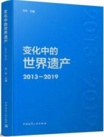 变化中的世界遗产2013-2019 9787112253142 吕舟 中国建筑工业出版社 蓝图建筑书店