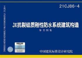 国家建筑标准设计图集 21CJ86-4 JX抗裂硅质刚性防水系统建筑构造 9787518212767 中国建筑标准设计研究院有限公司 金华市欣生沸石开发有限公司 中国计划出版社