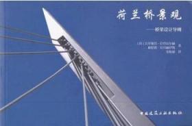 荷兰桥景观-桥梁设计导则 9787112145393 克里斯塔•范登贝尔赫 格哈德•尼尚赫伊斯 中国建筑工业出版社 蓝图建筑书店