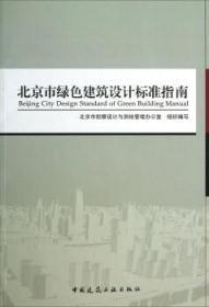 北京市绿色建筑设计标准指南 9787112153671 北京市勘察设计与测绘管理办公室 中国建筑工业出版社 蓝图建筑书店