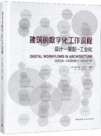 建筑的数字化工作流程 设计-装配-工业化 9787112234141 斯科特.马布尔 中国建筑工业出版社 蓝图建筑书店