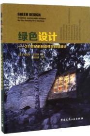 绿色设计-21世纪的创造性可持续设计 9787112194100 马库斯·菲尔斯 中国建筑工业出版社 蓝图建筑书店