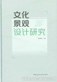 文化景观设计研究 9787112261192 周之澄 中国建筑工业出版社 蓝图建筑书店