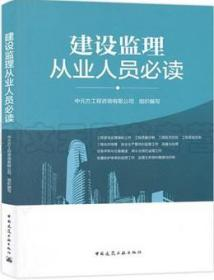 建设监理从业人员必读 9787112262434 中元方工程咨询有限公司 中国建筑工业出版社 蓝图建筑书店