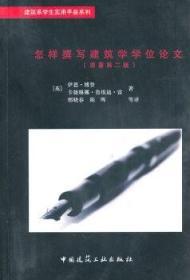 建筑系学生实用手册系列 怎样撰写建筑学学位论文(原著第二版) 9787112120611 伊恩·博登 卡捷琳娜·鲁埃迪·雷 中国建筑工业出版社