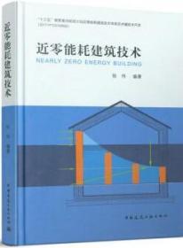 近零能耗建筑技术 9787112259908 徐伟 中国建筑工业出版社 蓝图建筑书店