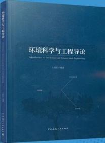 环境科学与工程导论 9787112260126 王洪臣 中国建筑工业出版社 蓝图建筑书店