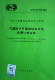 T/CECS 835-2021 气凝胶绝热厚型涂料系统应用技术规程 155182.0817 中国建筑标准设计研究院有限公司 上海中南建筑材料有限公司 中国计划出版社