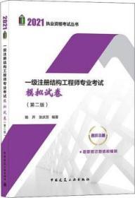 2021执业资格考试丛书 一级注册结构工程师专业考试模拟试卷(第二版)(附参考答案) 9787112260942 杨开 张庆芳 中国建筑工业出版社