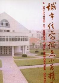 城市住宅试点小区精选 9787112031160 谭庆琏 中国建筑工业出版社 蓝图建筑书店