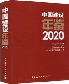 中国建设年鉴2020 9787112258758 《中国建设年鉴》编委会 中国建筑工业出版社 蓝图建筑书店