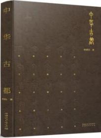 中华古都 9787507431476 郭湖生 中国建筑工业出版社 蓝图建筑书店
