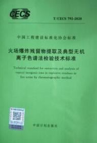 T/CECS 792-2020 火场爆炸残留物提取及典型无机离子色谱法检验技术标准 155182.0810 应急管理部四川消防研究所 中国计划出版社