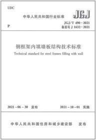 中华人民共和国行业标准 JGJ/T490-2021 钢框架内填墙板结构技术标准 1511237394 中国建筑标准设计研究院 中国建筑工业出版社