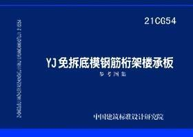 21CG54 YJ免拆底模钢筋桁架楼承板 9787518212859 中国建筑标准设计研究院有限公司 渝建实业集团股份有限公司 中国建筑科学研究院有限公司 中国计划出版社