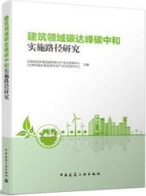 建筑领域碳达峰碳中和实施路径研究 9787112265183 住房和城乡建设部科技与产业化发展中心(住房和城乡建设部住宅产业化促进中心) 中国建筑工业出版社