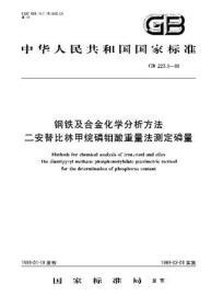 GB223.3-1988 钢铁及合金化学分析方法 二安替比林甲烷磷钼酸重量法测定磷量 155066126003 冶金工业部钢铁研究总院 中国标准出版社