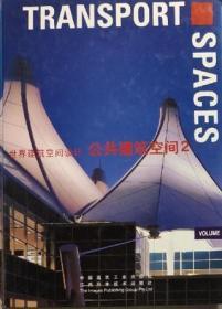 世界建筑空间设计 公共建筑空间 2 9787539014845 澳大利亚Images出版公司 中国建筑工业出版社 江西科学技术出版社