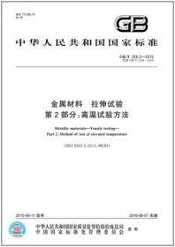 GB/T228.2-2015 金属材料 拉伸试验 第2部分:高温试验方法 155066152466 钢铁研究总院 冶金工业标准信息研究院 中国标准出版社