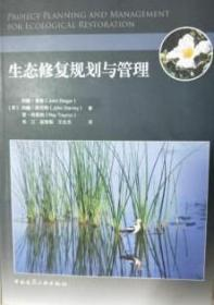 生态修复规划与管理 9787112265190 约翰·里格 约翰·斯坦利 中国建筑工业出版社 蓝图建筑书店