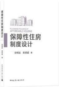 保障性住房制度设计 9787112248896 宋明星 黄祺媛 中国建筑工业出版社 蓝图建筑书店