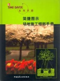 TIME-SAVER系列手册 简捷图示场地施工细部手册 9787112047505 尼古拉斯·T.丹斯 凯尔·D·布朗 中国建筑工业出版社
