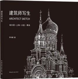 建筑师写生 9787112255498 李长敏 中国建筑工业出版社 蓝图建筑书店